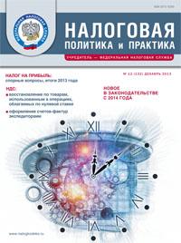 cover 12 2013-small