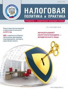 Содержание № 3/2014 журнала «Налоговая политика и практика»