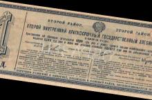 Послевоенное время: реформа сельскохозяйственного налога и денежная реформа