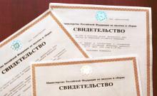 Получить Свидетельство о постановке на учет, подтверждающее присвоение ИНН, можно по почте