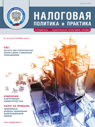 """Журнал """"Налоговая политика и практика"""" № 10-2013"""