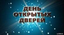 В налоговых инспекциях г.Москвы пройдут Дни открытых дверей
