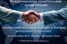 Внутренний контроль и аудит в России: концепции и практика