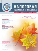 СОДЕРЖАНИЕ № 11/2013 ЖУРНАЛА «НАЛОГОВАЯ ПОЛИТИКА И ПРАКТИКА»