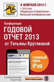 Конференция «Годовой отчет 2013 с автором книги»