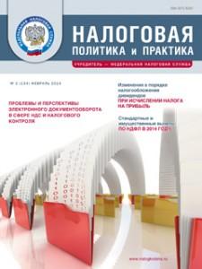 "№ 2/2014 ЖУРНАЛА ""НАЛОГОВАЯ ПОЛИТИКА И ПРАКТИКА"""