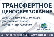 Новые правила налогового контроля за трансфертным ценообразованием
