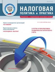 """№4/2014 """"Налоговая политика и практика"""""""