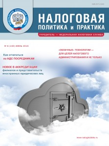 cover  NPIP 6 2015 -1