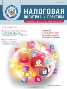 cover  NPIP 7 2015