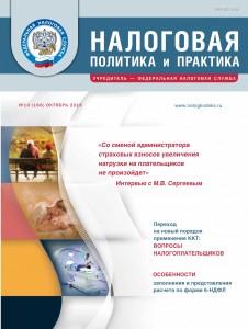 NPIP COVER 10 2016-1