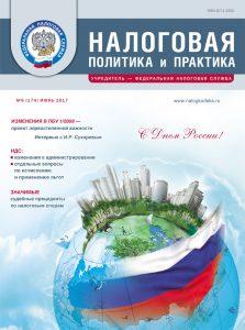 COVER NPIP 6 2016 print-1
